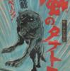 ウルじゃない石川さんの能力犬のマンガ