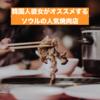 【日韓カップル】 韓国人彼女がオススメするソウルの焼肉店! ヨンタバル 江南(三成)