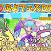 【ぷよクエ】ぷよフェスDX結果!きいろいサタン編