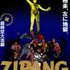『ZIPANG』 映画 これぞバブルの徒花だ。痛快娯楽時代劇ここにあり。