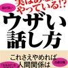 ウザい話し方 五百田 達成(PHP文庫)
