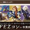 【FEZコン・スチームパンクルーレット】2016.9.2