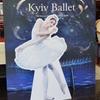今年最初のバレエ鑑賞。