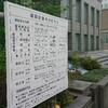 江東区散歩 テレビスタジオ?