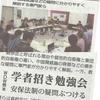 WDW@熊本―学者招き勉強会