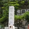永平寺におけるバリアフリー