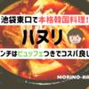 池袋東口で激辛ランチ!韓国料理「ハヌリ」はビュッフェつきでコスパ抜群!