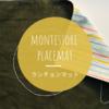モンテッソーリの手作りランチョンマット(布編)
