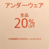 Shizuoka Parco ▼ アンダーウェア20%OFF