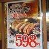 「京都マルシン餃子」を「串かつ でんがな」で味わった、緊急事態宣言明けのフライデーナイト