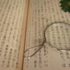 """【小ネタ】国語の読解問題を""""解いているとき""""に、僕が心掛けていることをまとめておく。"""