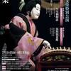 文楽 大阪夏休み特別公演『生写朝顔話』国立文楽劇場