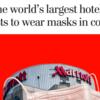 今日からマスクなしでは入れなくなる「マリオット・ホテル」