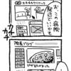 【4コマ】病院選びの秘訣