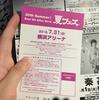 【THE ALFEE】夏フェス☆2日目☆2016年7月31日 横浜アリーナ