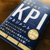 【読書】管理職必読本「最高の結果を出す KPIマネジメント」読了