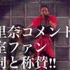 安室奈美恵 大ファンの香里奈コメントが安室ファンから賛同と称賛の嵐