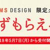 い・ろ・は・す|BEAMS DESIGN限定グッズが必ずもらえる!!