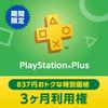 PS Plus新規加入者限定「3ヶ月利用権」が500円でセール中!1ヶ月あたり166円でPS Plusが楽しめる!