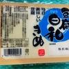 三和豆水庵 豆腐日和もめん、きぬ300g(税込41円)