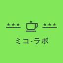 mikolaboのブログ