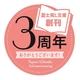 2017年6月で富士見L文庫は3周年!