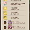 日々コトダマン日記その5〜リベンジガチャ、リンドウブルム確保!〜