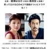 (夏ドラマ)2018年7月期のドラマ面白さ予想ランキング☆