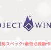 【Project Winter】推奨スペック/必要動作環境【プロジェクト ウィンター】