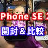 iPhone SE 第二世代 開封&レビュー