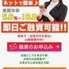(株)グリーンライフは東京都港区東新橋2-3-17の闇金です。