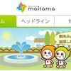 埼玉県の懸賞を、2つご紹介!