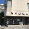 近江牛の焼肉丼 @ かね安 近江八幡