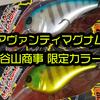 【GEECRACK】秋の釣りに欠かせないマグナムクランク「アヴァンティマグナムDR」の限定カラー通販サイト入荷!