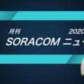 「月刊 SORACOM ニュース 6月号」放送内容のご紹介 (6/24放送分)