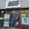 お食事処 秋月 / 札幌市白石区平和通6丁目北4
