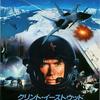 「ファイヤーフォックス」(1982)ロシア語で考えてろ!