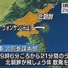 北朝鮮発射で、もうサイレン鳴らないの?