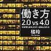 【書評】働き方2.0VS4.0