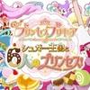 3DS「Go!プリンセスプリキュア シュガー王国と6人のプリンセス」レビュー!女児向けとしては普通だが例年より物足りないデキ!