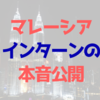 マレーシアインターンのメリット・デメリット【海外インターン】