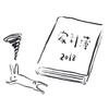 【家計簿を簡単に付けられる方法】ズボラでも仕組みを変えたら家計簿が続いた