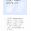 はてなブログPro移行日記④~~Google AdSense修正編~~