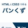 新ブック『HTMLとCSS3でつくるパンくず』をリリースしました