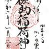 佐助稲荷神社(神奈川・鎌倉)の御朱印・令和