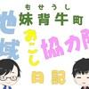 5月のわかち愛食堂のラインナップ