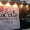 恋するブロードウェイ Vol.4