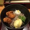 大阪・阪急十三駅構内「若菜」の「ぶっかけおろしそば」と「とり南蛮定食」