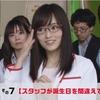 """NMB48山本彩は""""神対応""""できるのか? サプライズバラエティ動画「アリエナイゼロ7」公開!"""