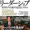 最難関のリーダーシップ――変革をやり遂げる意志とスキル